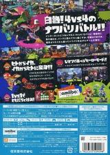 スプラトゥーン WiiU cover (AGMJ01)