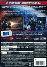 マスエフェクト 3 特別版 WiiU cover (AMEJ13)