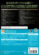 仮面ライダー バトライド・ウォー II プレミアム TV & Movie サウンドエディション WiiU cover (APWJAF)