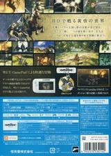 ゼルダの伝説 トワイライトプリンセス HD WiiU cover (AZAJ01)