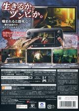 ゾンビU WiiU cover (AZUJ41)