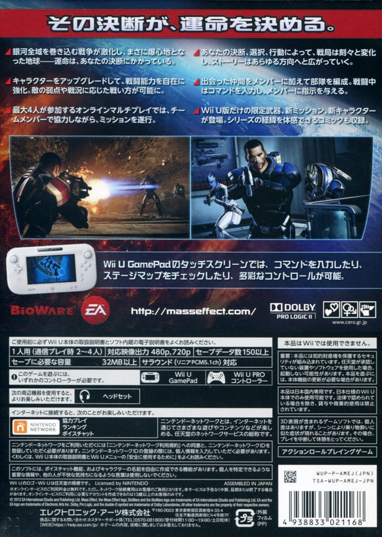 マスエフェクト 3 特別版 WiiU backHQ (AMEJ13)