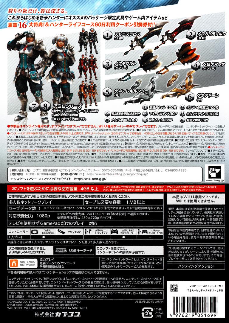 モンスターハンター フロンティアGビギナーズパッケージ WiiU backHQ (AMFJ08)