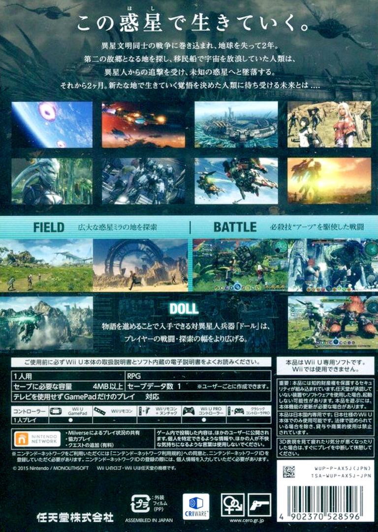 ゼノブレイドクロス WiiU backHQ (AX5J01)