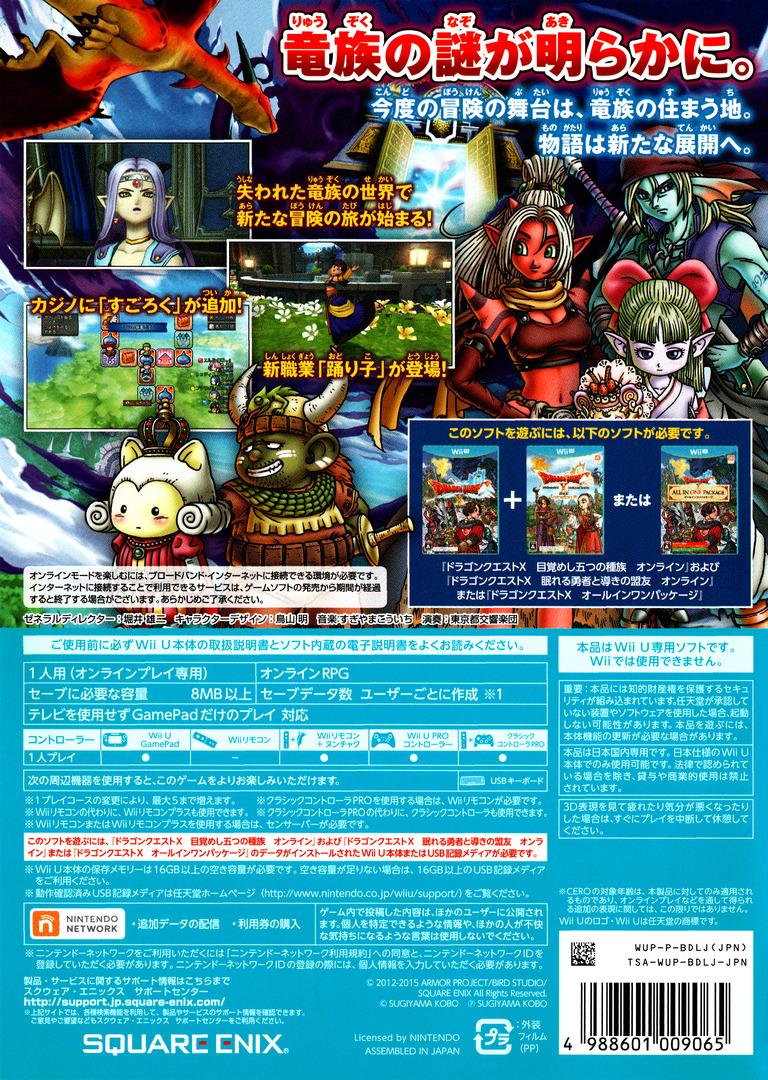 ドラゴンクエストX いにしえの竜の伝承 オンライン WiiU backHQ (BDLJGD)