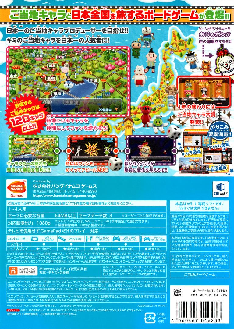 ご当地鉄道 ~ご当地キャラと日本全国の旅~ WiiU backHQ (BLTJAF)