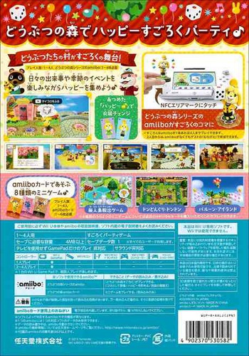 どうぶつの森amiiboフェスティバル WiiU backM (AALJ01)