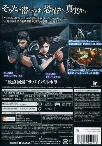 バイオハザード リベレーションズ アンベールド エディション WiiU backM (ABHJ08)
