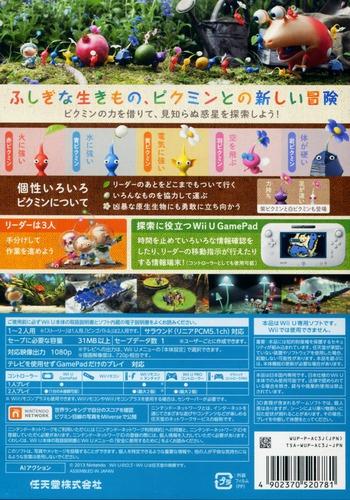 ピクミン3 WiiU backM (AC3J01)