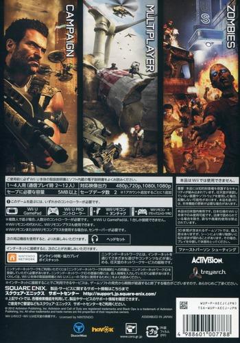 コール オブ デューティ ブラックオプスII (吹き替え版) WiiU backM (AECJ52)