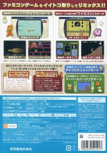 ファミコンリミックス1+2 WiiU backM (AFDJ01)