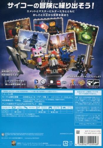 レゴ ムービー ザ・ゲーム WiiU backM (ALAJWR)