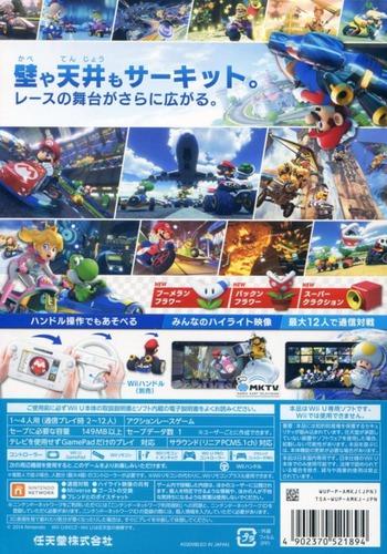 マリオカート8 WiiU backM (AMKJ01)