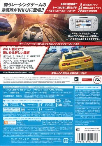 ニード・フォー・スピード モスト・ウォンテッドU WiiU backM (ANSJ13)