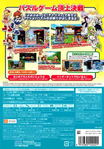 ぷよぷよテトリス WiiU backM (APTJ8P)