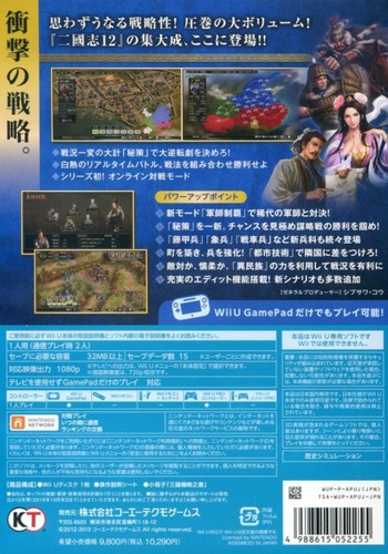 三國志12 with パワーアップキット WiiU backM (APUJC8)