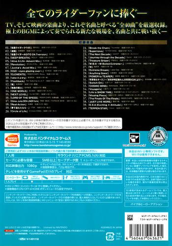 仮面ライダー バトライド・ウォー II プレミアム TV & Movie サウンドエディション WiiU backM (APWJAF)