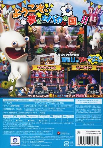 ラビッツランド WiiU backM (ARBJ41)