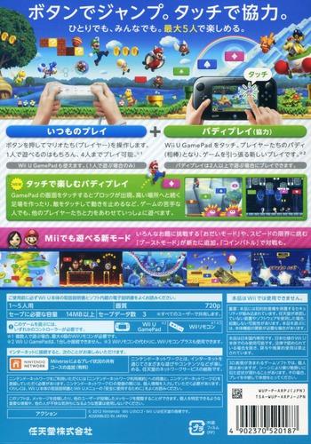 New スーパーマリオブラザーズ U WiiU backM (ARPJ01)
