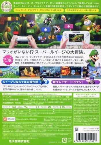 New スーパールイージ U WiiU backM (ARSJ01)