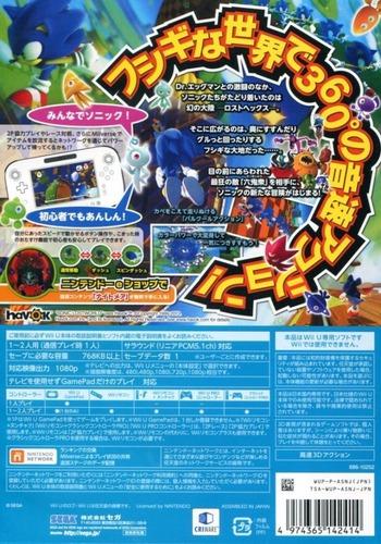ソニック ロストワールド WiiU backM (ASNJ8P)