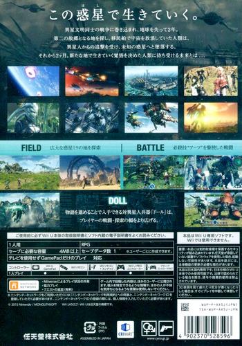 ゼノブレイドクロス WiiU backM (AX5J01)