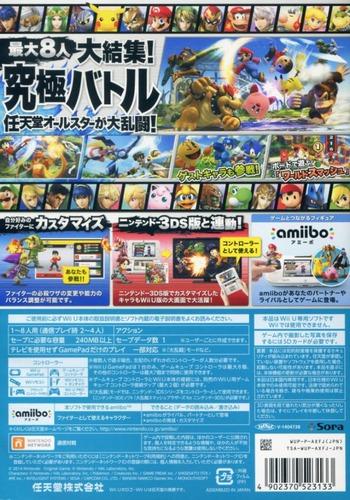 大乱闘スマッシュブラザーズ for Wii U WiiU backM (AXFJ01)