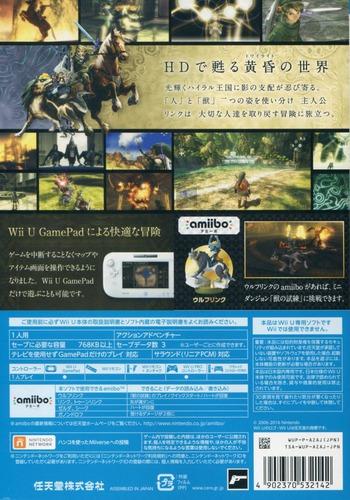 ゼルダの伝説 トワイライトプリンセス HD WiiU backM (AZAJ01)