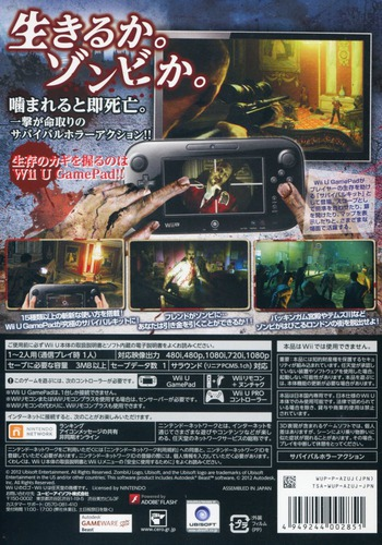 ゾンビU WiiU backM (AZUJ41)