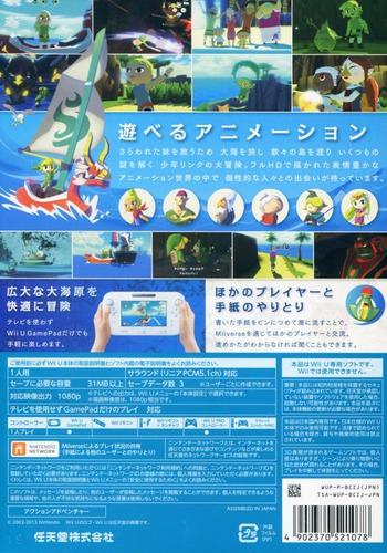 ゼルダの伝説 風のタクトHD WiiU backM (BCZJ01)