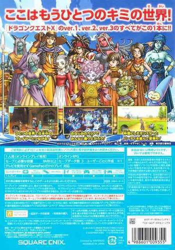ドラゴンクエストX オールインワンパッケージ WiiU backM (BDQJGD)