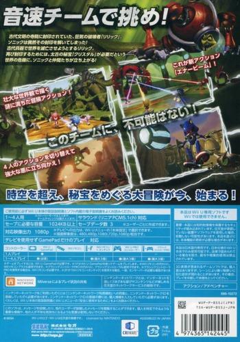 ソニックトゥーン 太古の秘宝 WiiU backM (BSSJ8P)
