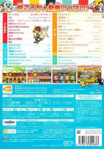 太鼓の達人 あつめて★ともだち大作戦! WiiU backM (BT3JAF)