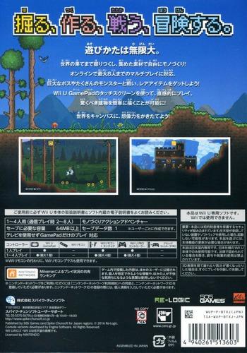 テラリア WiiU backM (BTXJ91)