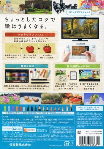 じっくり絵心教室 WiiU backM (BXAJ01)