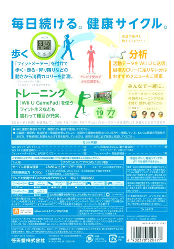 WiiフィットU WiiU backM2 (ASTJ01)