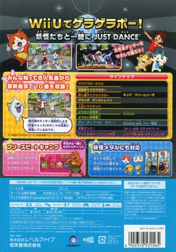 妖怪ウォッチダンス JUST DANCE スペシャルバージョン WiiU backMB (AVAJHF)