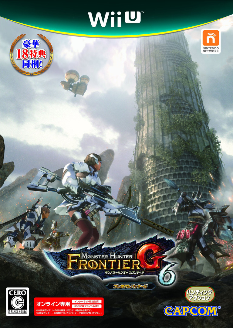 モンスターハンター フロンティアG6 プレミアムパッケージ WiiU coverHQ (AG6J08)