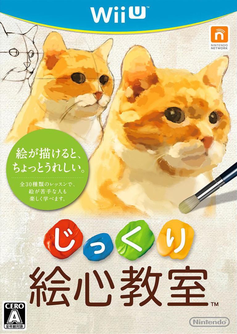 じっくり絵心教室 WiiU coverHQ (BXAJ01)