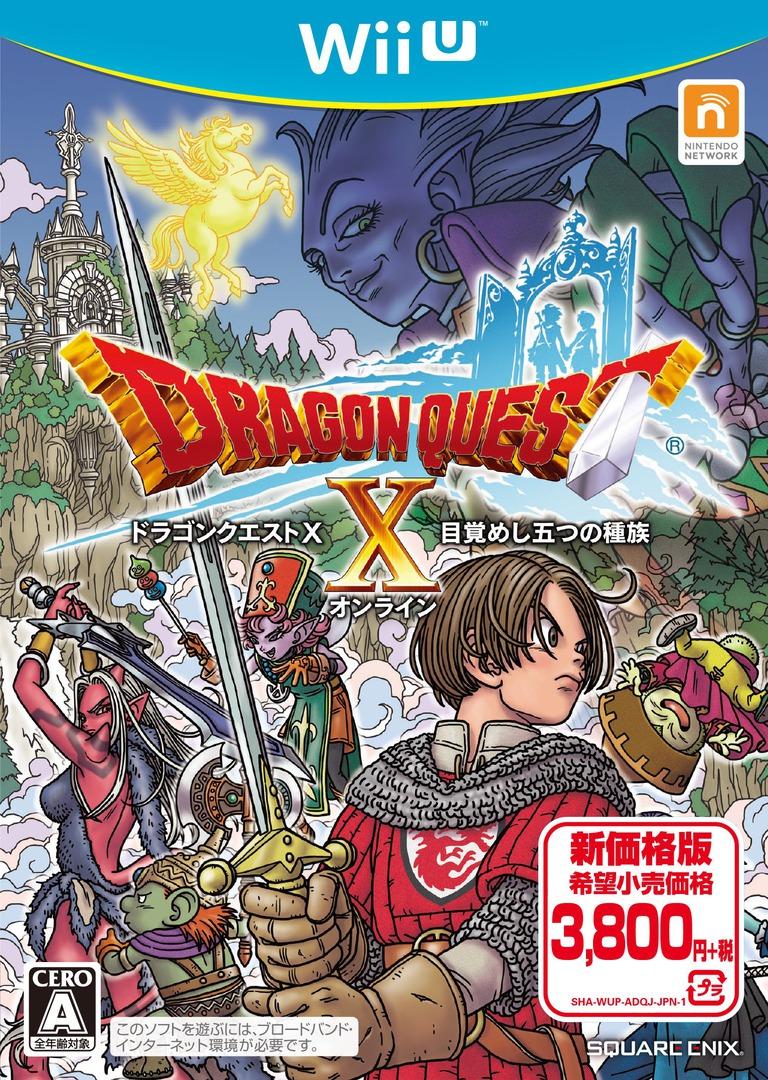 ドラゴンクエストX 目覚めし五つの種族 オンライン WiiU coverHQB (ADQJGD)