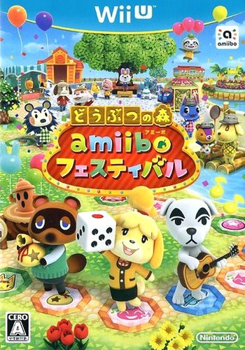 どうぶつの森amiiboフェスティバル WiiU coverM (AALJ01)