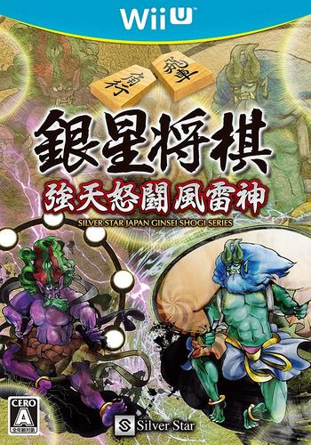 銀星将棋 強天怒闘風雷神 WiiU coverM (AGZJME)