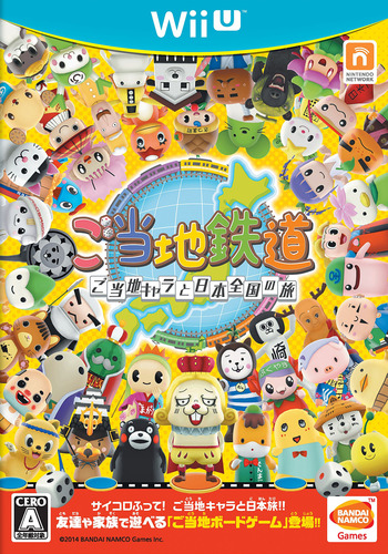 ご当地鉄道 ~ご当地キャラと日本全国の旅~ WiiU coverM (BLTJAF)