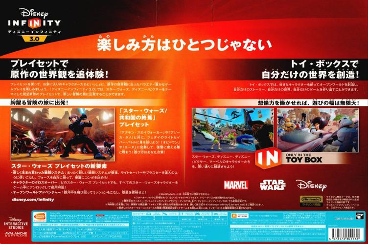 ディズニーインフィニティ 3.0 WiiU coverfullMB (BD3J4Q)